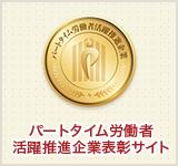 パートタイム労働者活躍推進企業表彰サイト