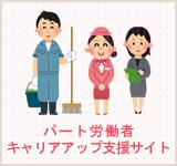 パート労働者キャリアアップ支援サイト
