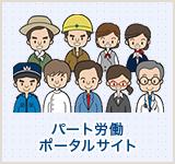 パート労働ポータルサイト