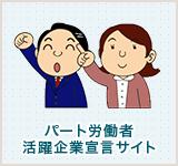パート労働者活躍企業宣言サイト