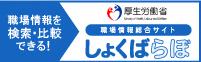 職場情報総合サイト