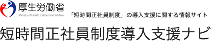 厚生労働省 「短時間正社員制度」の導入支援に関する情報サイト 短時間正社員制度導入支援ナビ